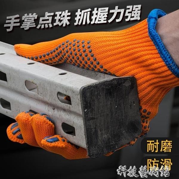勞保手套 尼龍勞保耐磨加厚防滑勞動工地作業干活搬運裝卸棉紗白線手套保暖 交換禮物