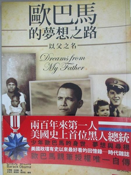【書寶二手書T1/傳記_B7Q】歐巴馬的夢想之路-以父之名_王輝耀, 歐巴馬