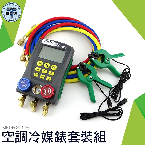 汽車冷媒診斷儀 FCS517+ 電子 冷媒表 冷媒錶 冷凍空調 汽車空調 家用空調 冷氣 製冷劑 空調製冷