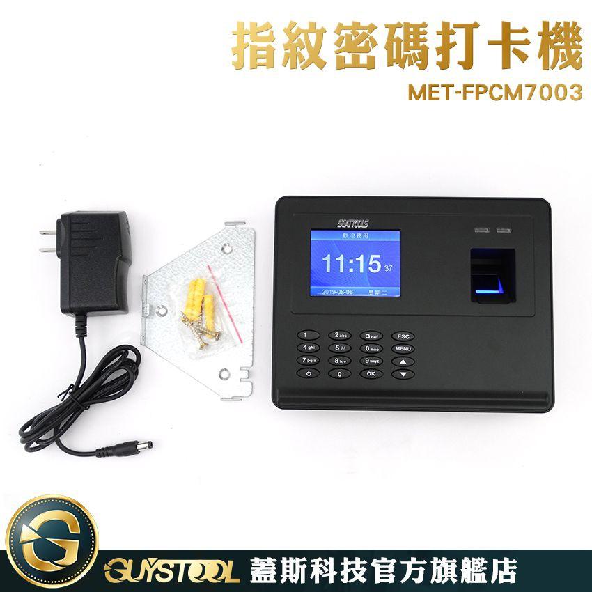 指紋密碼打卡機不斷電型 FPCM7003 蓋斯科技 出勤 打卡機 指紋打卡 簽到機 手指打卡 智能打卡 辦公室用品