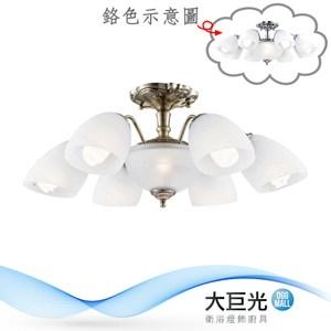 【大巨光】時尚風-E27 6+1燈半吸頂燈-中(ME-2863)