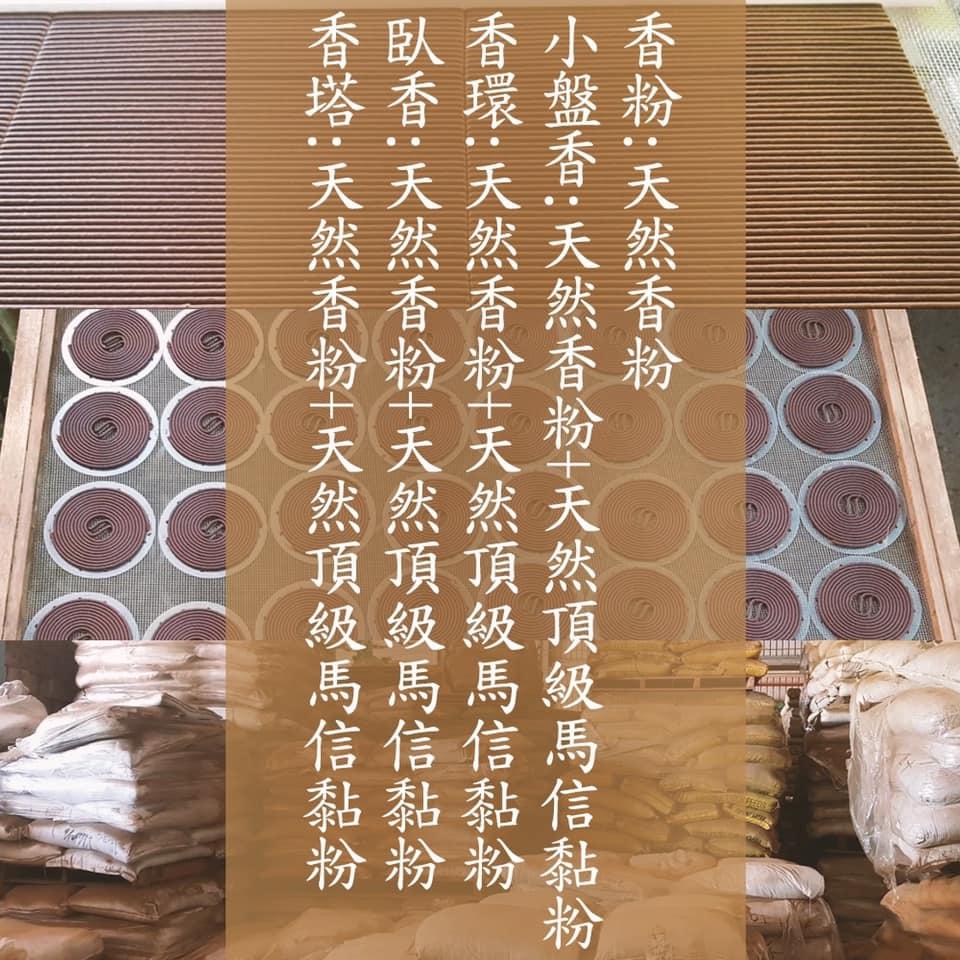 台灣手工製臥香/線香『安汶臥香』20克/沐香專業香品-供佛 敬神 煙供 靜心 打坐 淨化 開運