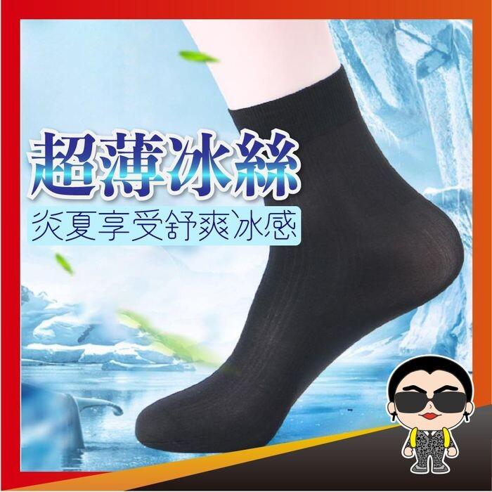 台灣現貨 學生襪 夏日薄款 男襪 純色商務中筒襪 純色透氣襪 莫代爾中筒襪 男士商務襪 薄襪 歐文購