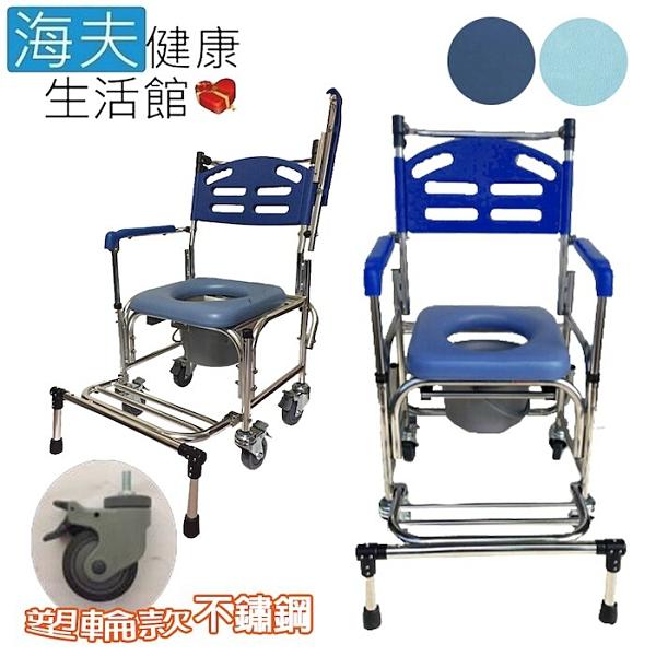 【海夫健康生活館】行健 不鏽鋼 扶手可掀 便盆椅 塑背 塑輪款 防前傾踏板(S-B2359)