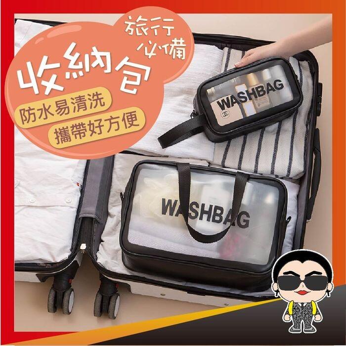 現貨 旅行必備 化妝品收納袋 pu手提化妝品收納包 大容量便攜旅行洗漱包 透明防水化妝包 歐文購物
