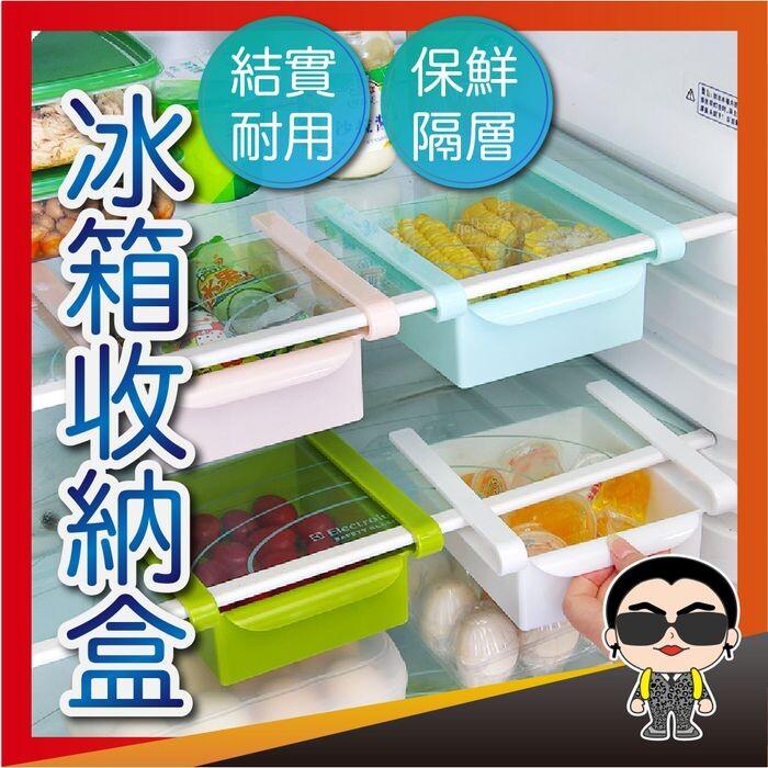歐文夠物 現貨 冰箱保鮮隔板層 廚房整理收納架 創意分類置物架 抽屜式收納架 冰箱收納架 歐文購物
