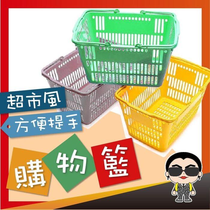 現貨 購物必備 超市購物提籃 超市購物籃 加厚手提購物籃 塑膠籃 收納籃 塑膠提籃 超市菜籃 多功能