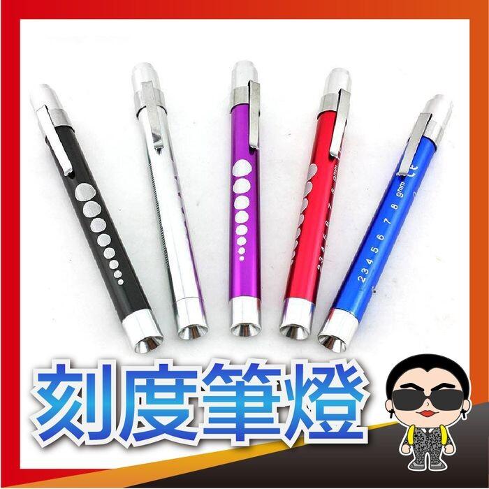 輕巧便攜 台灣現貨 刻度筆燈 刻度鋁筆燈 瞳孔筆燈 筆式手電筒 筆型手電筒 led筆燈 歐文購物