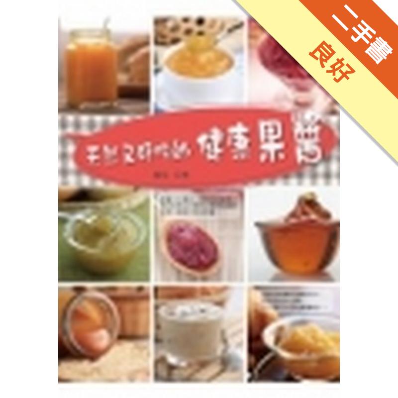 天然又好吃的健康果醬[二手書_良好]1200