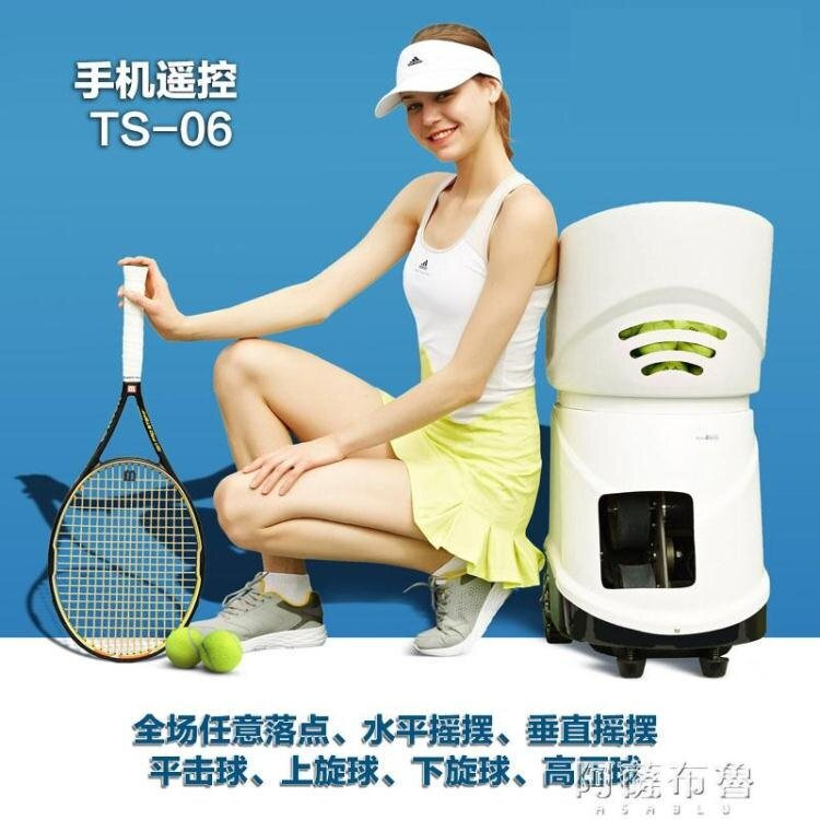 發球機 特尼斯曼正品 網球自動發球機 TS-06手機遙控 訓練器練習器教練機 MKS