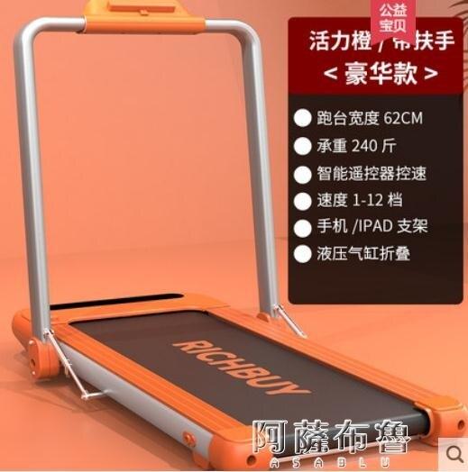 跑步機 百派跑步機家用款小型折疊健身宿舍超靜音室內折疊式走步平板減震 MKS