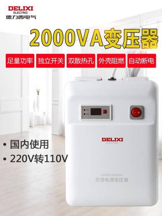220V轉110V 110V轉220V備註德力西變壓器220V轉110V日美國外2000W電源電壓轉換器