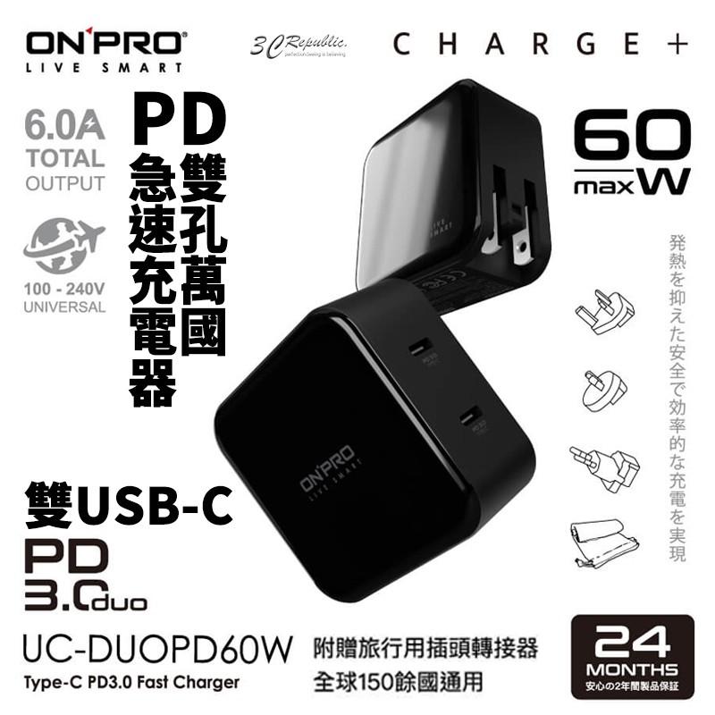 ONPRO UC-DUOPD60W PD 3.0 60W 快充頭 USB-C 雙孔 萬國充電頭 急速充電器 旅充頭
