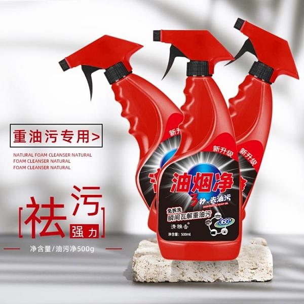 清洗劑 清雅香抽油煙機清潔劑 3瓶強力去油污多功能廚房清洗劑油煙凈 艾維朵