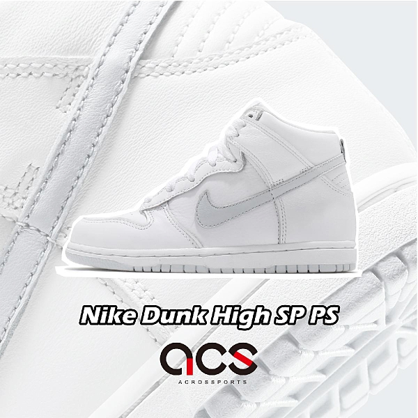 Nike 滑板鞋 Dunk High SP PS 白 灰 童鞋 中童鞋 皮革 運動鞋【ACS】 DC9053-101