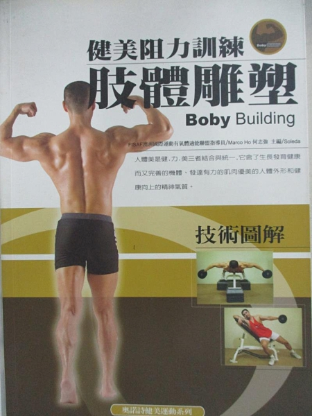 【書寶二手書T7/體育_HNN】健美阻力訓練技肢體體雕_鄧鎮堅