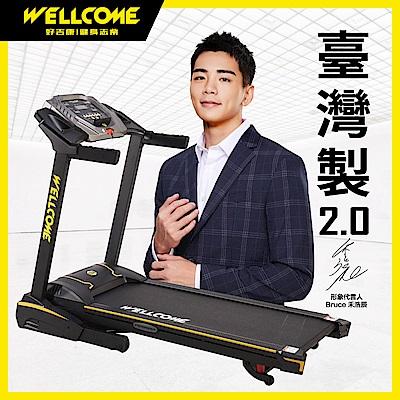 《好吉康Well-Come》VU2-超跑2電動跑步機(15段電動升降)