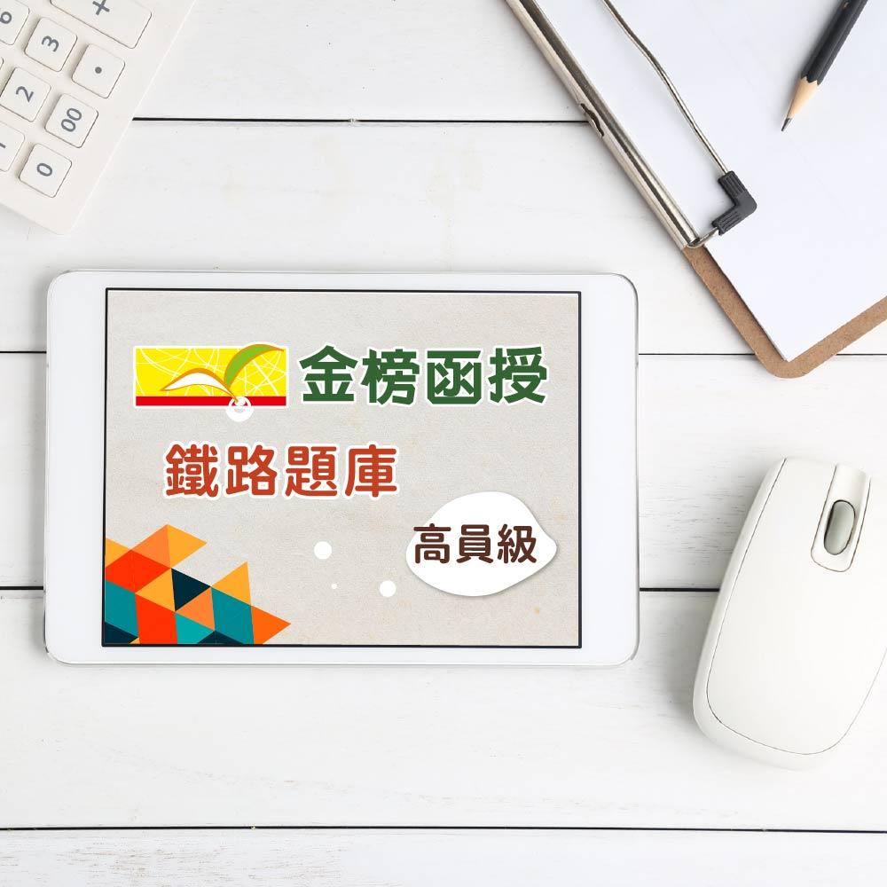 110金榜函授/鐵路題庫-高員級/運輸營業/全套