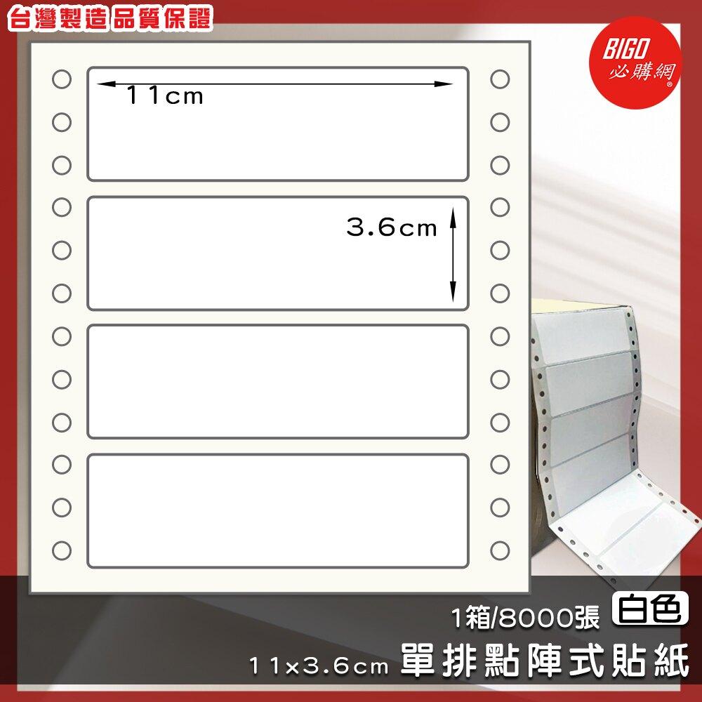 【我最便宜】必購網  BG11036 單排點陣式貼紙 11*3.6cm 無虛刀 點陣式標籤 電腦標籤 標籤貼紙 連續標籤紙