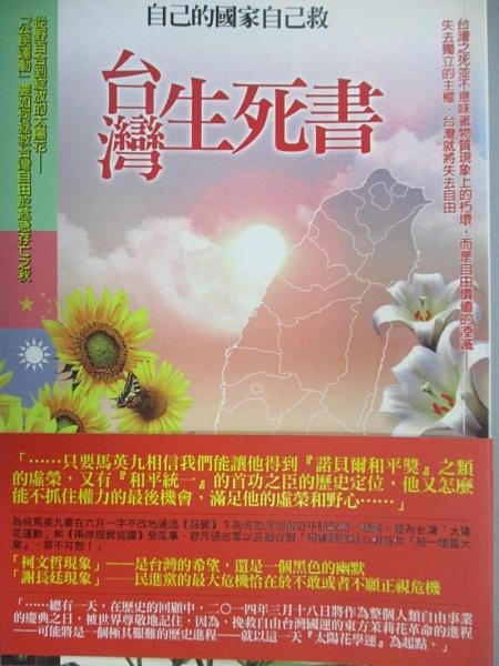 【書寶二手書T4/政治_GUG】台灣生死書-自己的國家自己救_袁紅冰