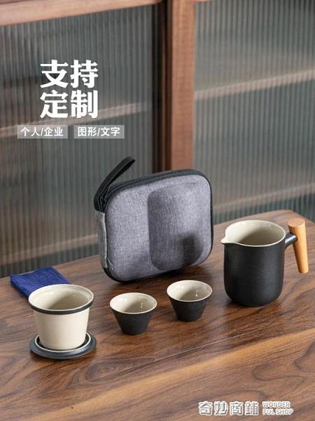 快客杯陶瓷茶藝濾網旅行功夫茶具套裝一壺二杯便攜戶外包定制LOGO 奇妙商鋪