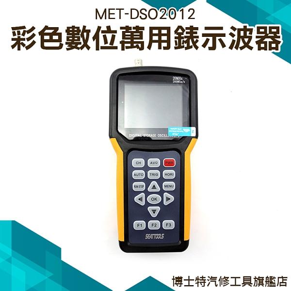 博士特汽修 動態波形 USB儲存 曲軸轉速 噴油嘴 高壓點火 氧傳感器 MET-DSO2012 彩色數位萬用錶示波器