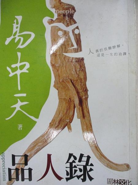 【書寶二手書T7/歷史_HNL】品人錄_易中天
