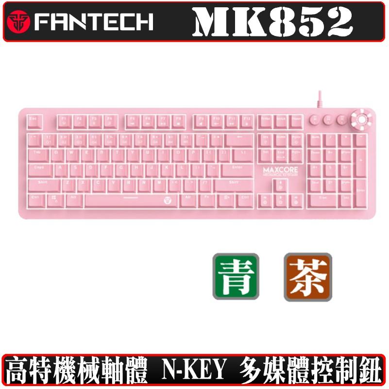 FANTECH MK852 機械式 鍵盤 電競 RGB 高特 茶軸 青軸 櫻花粉 紛紅色