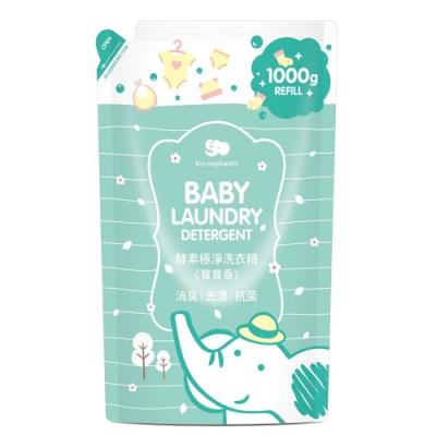 【麗嬰房lesenphants】消臭酵素極淨洗衣精補充包1000ml (寳寳香)