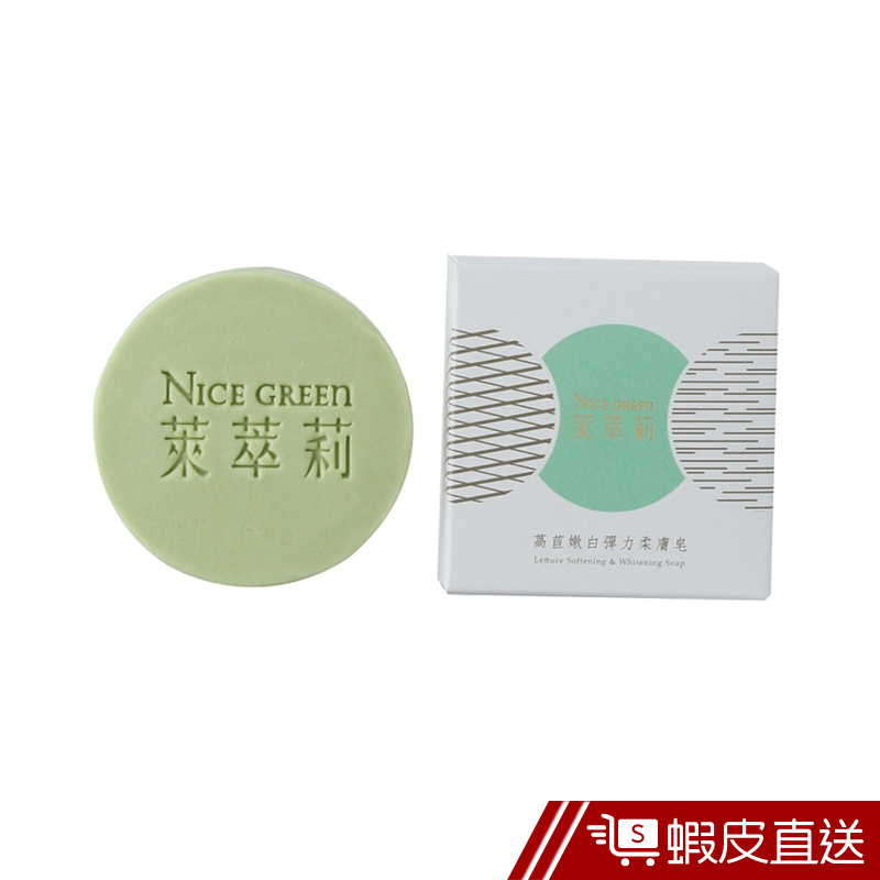 NICE GREEn 萊萃莉 萵苣嫩白彈力柔膚皂(保濕嫩白皂)100G 蝦皮24h 現貨
