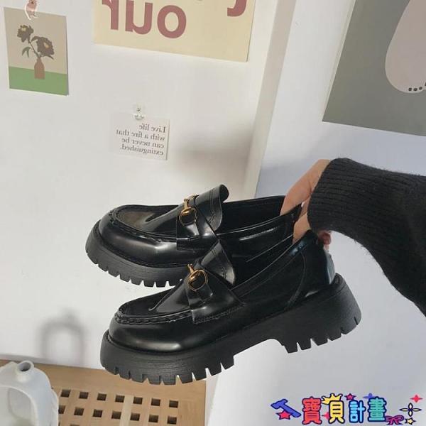 皮鞋 2021秋季新款網紅英倫風軟底樂福鞋女單鞋厚底鬆糕小皮鞋黑色鞋子寶貝計畫 上新