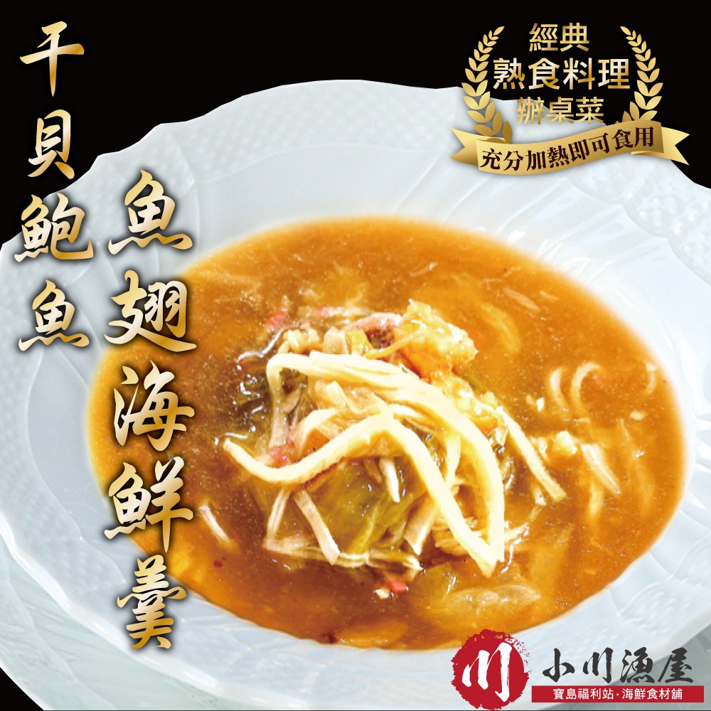 辦桌手路菜-干貝鮑魚魚翅風味海鮮羹 1200g/包