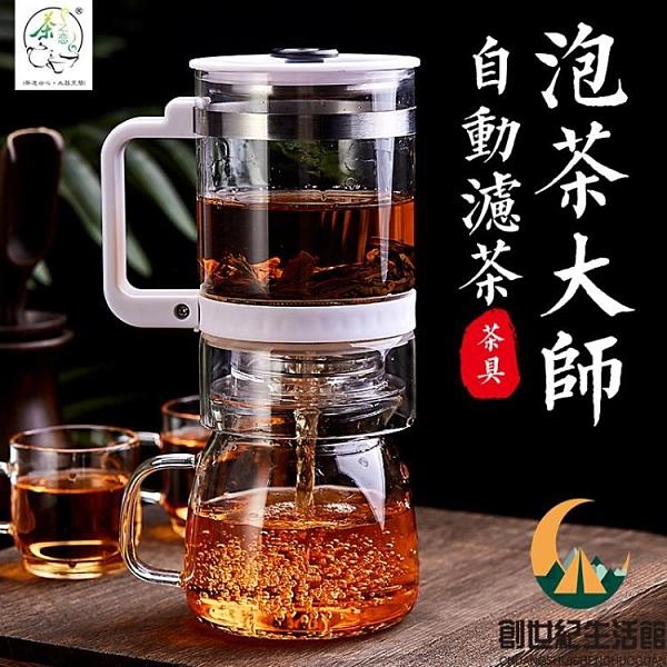 旅行喝茶杯懶人功夫泡茶器玻璃茶具套裝家用辦公室便攜【創世紀生活館】
