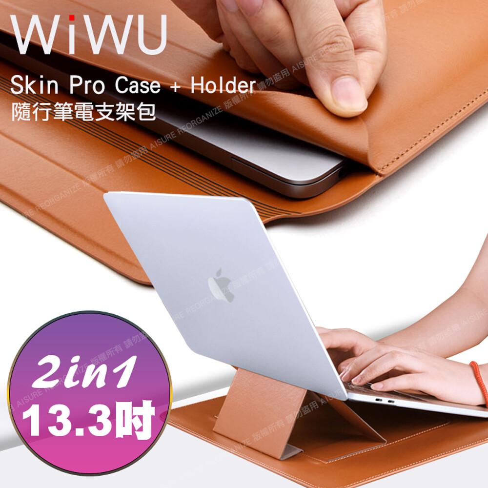 wiwu skin pro 隨行支架筆電包(13.3吋)-棕色