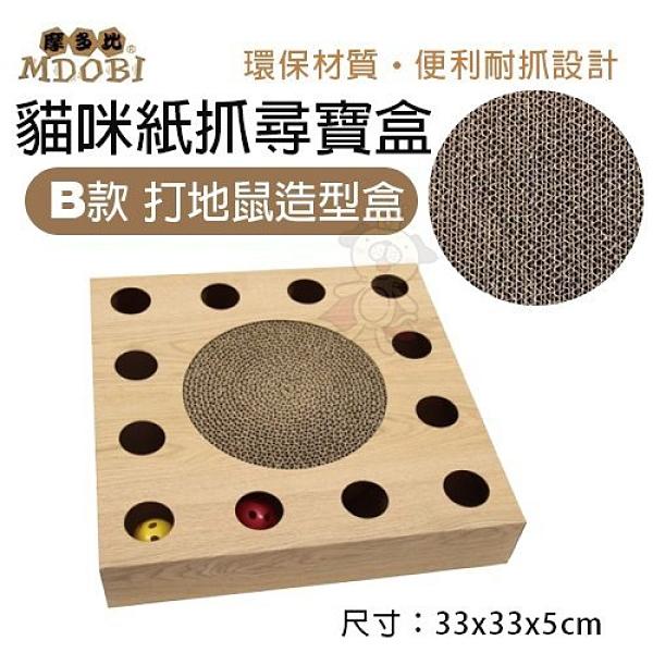 *KING*MDOBI摩多比 貓咪紙抓尋寶盒(B款)-打地鼠造型盒.環保材質 便利設計.貓抓板