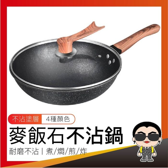 現貨 韓式麥飯石炒鍋 麥飯石不粘炒鍋 鍋具 家用炒菜鍋 不沾平底鍋 歐文購物