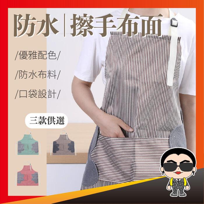 現貨 防油汙 可擦手工作服/圍裙 家用防水圍裙 時尚加厚圍裙 擦手設計圍裙 歐文購物