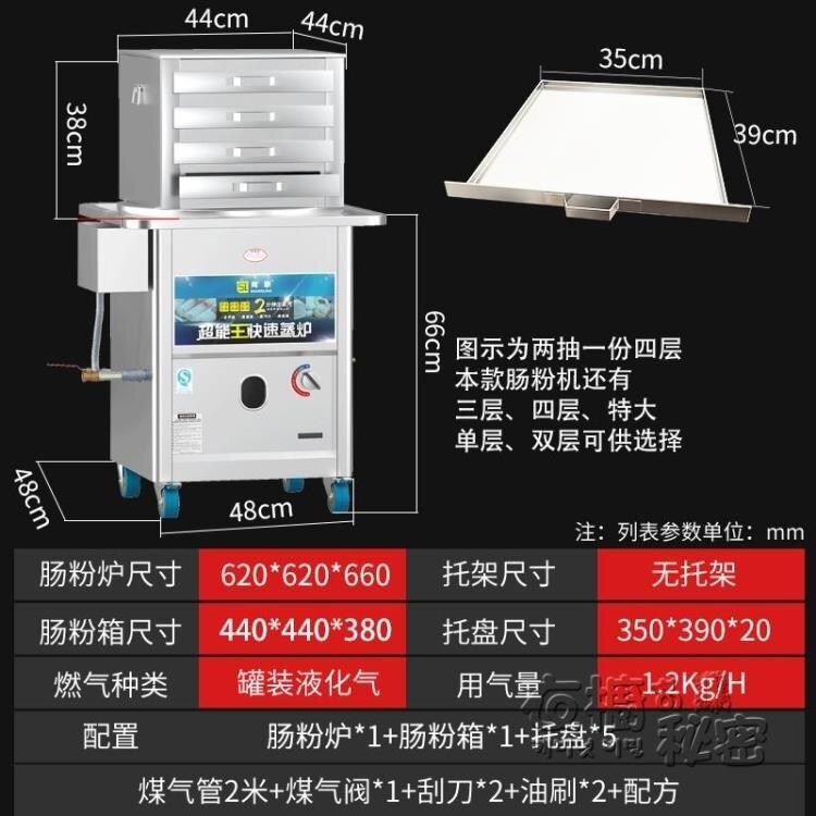 尚聯廣東腸粉機商用 擺攤抽屜式兩抽一份 拉腸粉蒸爐 石磨腸粉機