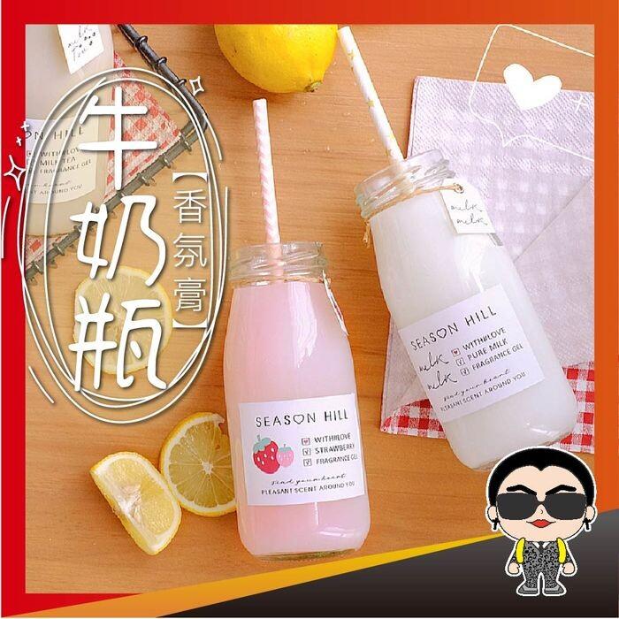 現貨 日本長谷川香精 牛奶瓶水果香膏 香氛膏 室內芳香劑 固體香水 廁所芳香劑 歐文購物
