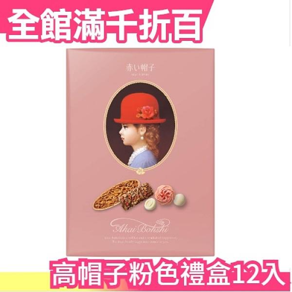 日本 2020新款 高帽子粉色禮盒12入 紅帽子 餅乾零食 結婚喜餅 點心 聖誕節 交換禮物【小福部屋】