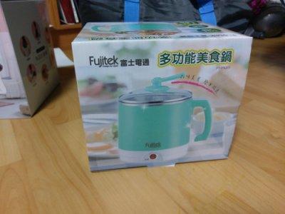 Fujitek 富士電通 雙層防燙多功能美食鍋 PN201 304不鏽鋼/多樣料理/附蒸籠