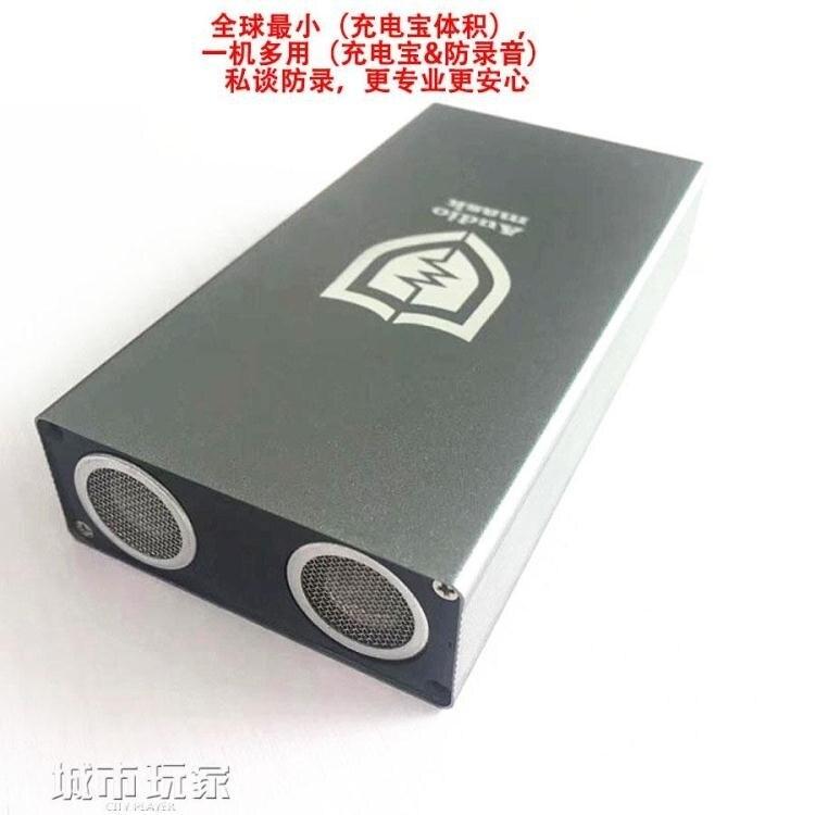 屏蔽器 防錄音手持檢測儀器錄音乾擾器 錄音屏蔽器 阻止機密隱私泄露設備 微愛家居