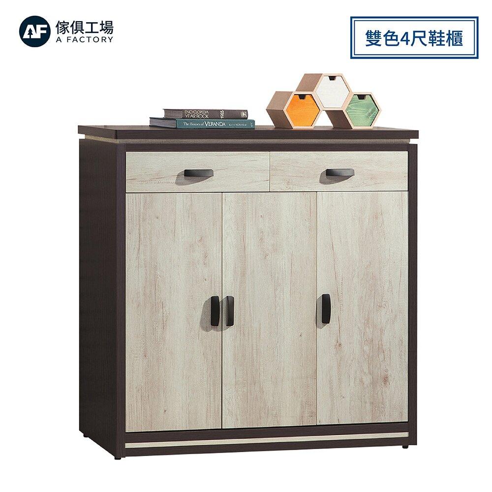 A FACTORY 傢俱工場-阿爾瓦 雙色4尺鞋櫃