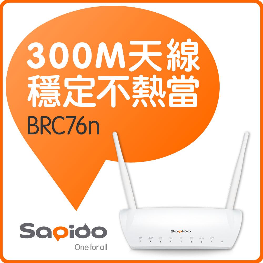 ★快速到貨★ Sapido BRC76n 300M超值雲無線分享器