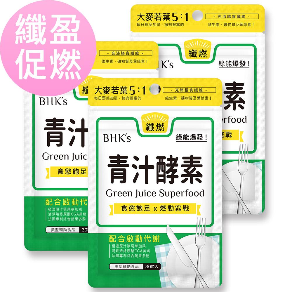 BHK's 青汁酵素錠 (30粒/袋)3袋組【纖盈促燃】