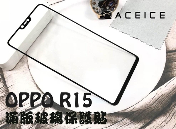 OPPO R15 (CPH1835)《日本材料9H 2.5D滿版玻璃貼玻璃膜》亮面螢幕玻璃保護貼玻璃保護膜鏡面貼鋼化膜