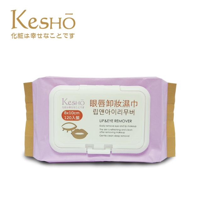 【KesHO】眼唇卸妝濕巾 120抽