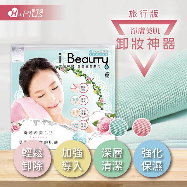 【極淨源】i-Beauty超微米淨膚深層卸妝巾 旅行版(環保卸妝可重複使用)