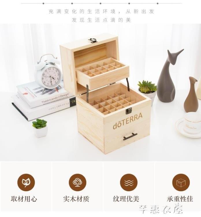 多特瑞高檔三層精油盒包裝收納盒小實木盒子59格展示盒鬆木盒 七夕禮物 YYS精油盒