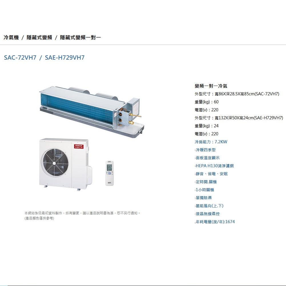 【含標準安裝】三洋冷氣 隱藏式變頻一對一冷暖 SAC-72VH7/SAE-H729VH7
